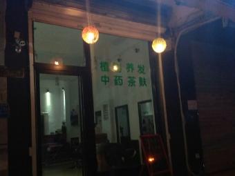 瑶生源植物养发馆