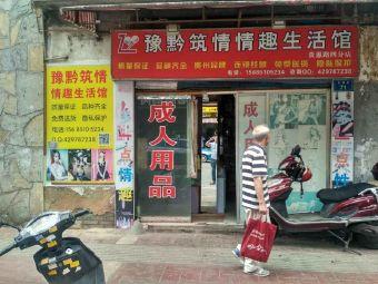 豫黔筑情情趣生活馆(贵惠路店)