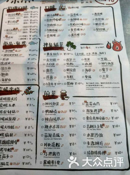 探鱼(水璟唐店)菜单图片 - 第716张