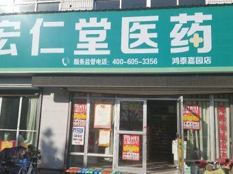 宏仁堂药店(鸿泰家园店)