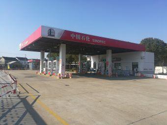 中国石化(昆山新世纪加油站)