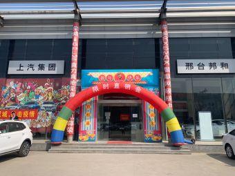邢台邦和上汽荣威4S店(任县店)