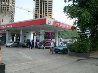 中国石化石兴加油站