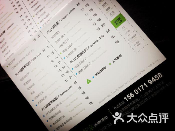 tplus茶家(新邻生活广场店)菜单图片 - 第4张