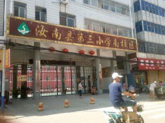 汝南县第三小学