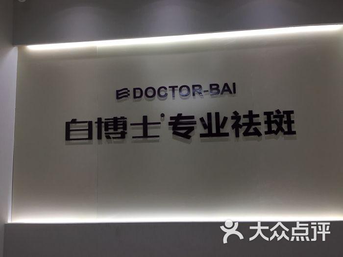白博士专业祛斑连锁(大东方店)图片 - 第5张