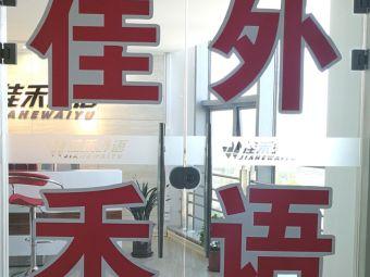 佳禾日语日本留学中心