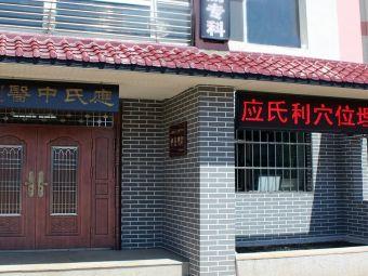 应氏中医埋线减肥