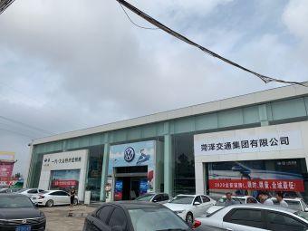 菏泽交通一汽大众4S店(牡丹区店)