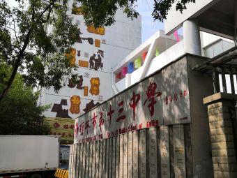 桂林市第十三中学
