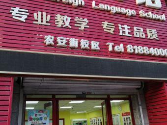 千李外语培训学校(农安街校区)