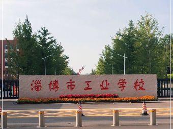 山东省淄博市工业学校