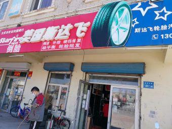 大庆市世远轮胎商行