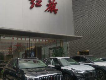 无锡红旗汽车销售有限公司