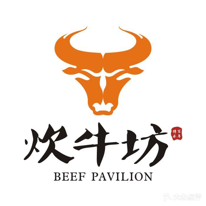 汉源九襄黄牛肉(炊牛坊)logo图片图片