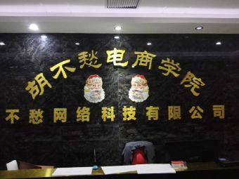 杭州不愁电商学院(胡不愁电商学院)