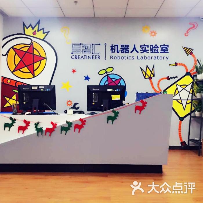 星智汇机器人实验室-前台图片-上海学习培训-大众点评