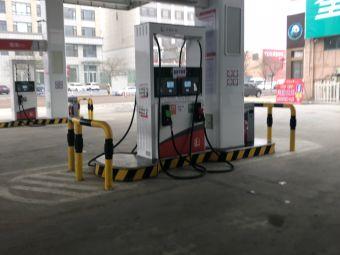 中国石化荣成第3加油站