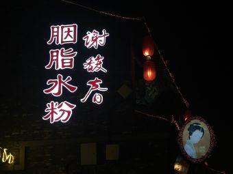 谢馥春(虹桥坊店)