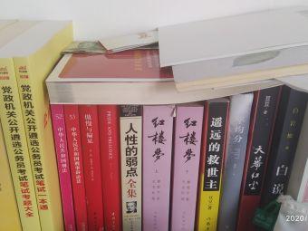 陈小吟的书屋
