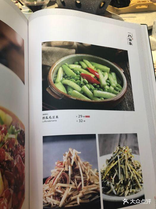 一品图片徽州菜管家菜单好布衣百香果排骨图片