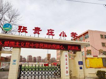 张贵庄小学
