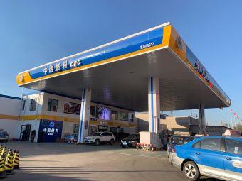 同利源石化加油站