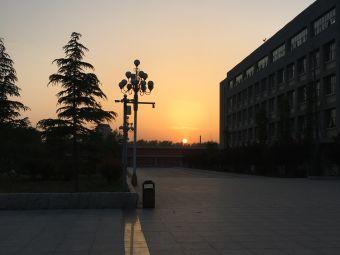 菏泽学院(北校区)