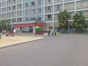 衡阳师范学院新校区