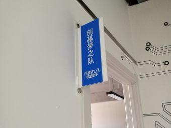 烟台创基教育服务中心