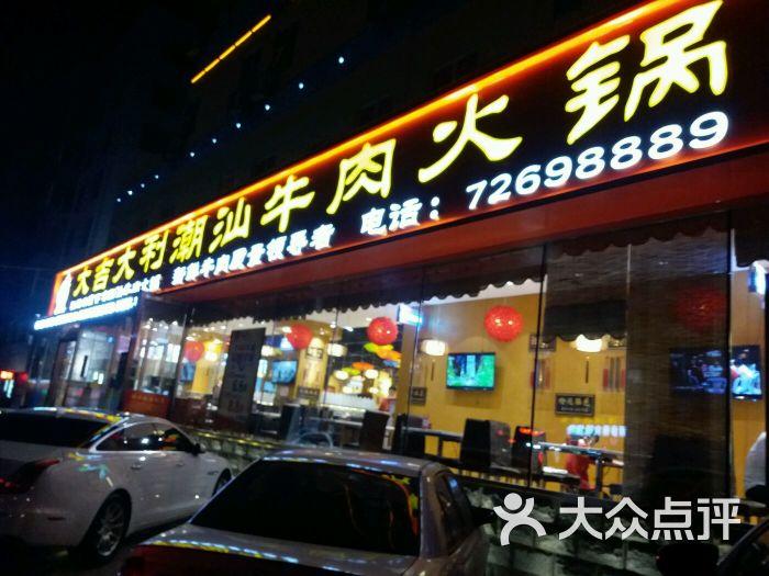 大吉大利潮汕牛肉火锅(工人街店)铁岭大吉大利潮汕牛肉火锅图片 - 第
