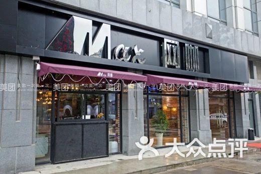 max网咖 太仓 美食高清图片