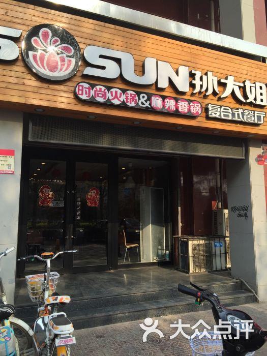 孙大姐复合式餐厅门口图片 - 第1张图片