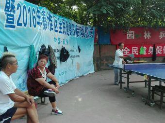 武定門乒乓球俱樂部