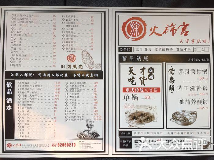 火旆(pèi)宫重庆火锅菜单图片 - 第8张