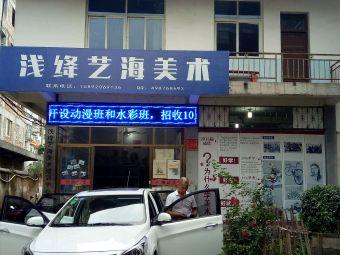 浅绛艺海美术培训中心