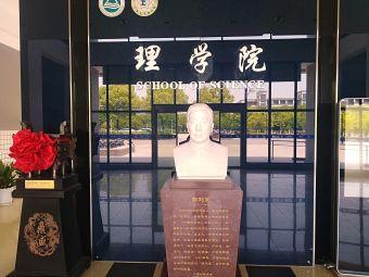 江南大学-理学院