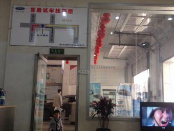 新乡长久福祥福特4S店(红旗店)