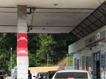 中国石化大塘服务区加油站