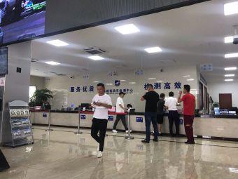 浙江嘉城机动车检测集团