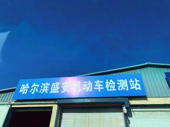 哈尔滨盛安机动车检测站