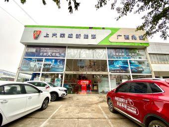 广西兆威上汽荣威4S店(汽贸园店)