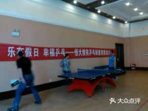 恒大乒乓球馆