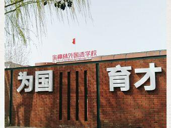 金柳林外国语幼儿园
