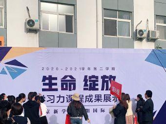 北京新学道洛阳国际书院