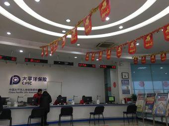 中国太平洋财产保险(常州分公司)