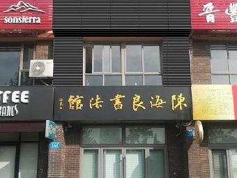 陈海良书法馆
