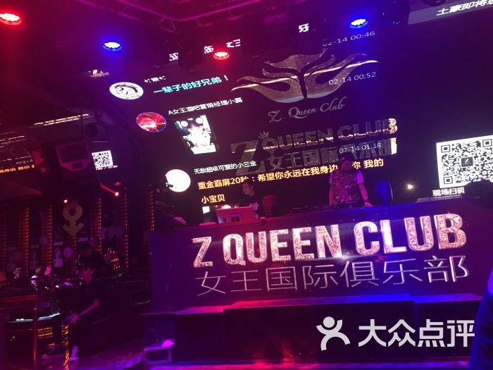 z queen club 女王国际俱乐部图片 - 第1张