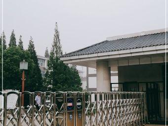 淮安市第一山中学
