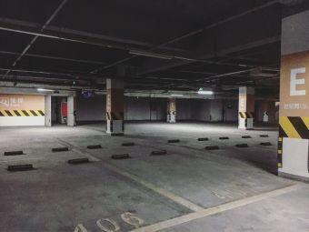 非遗博览园停车场